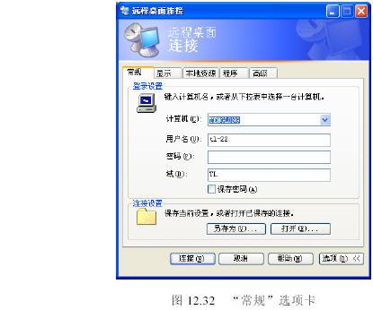 设置windows xp 中远程桌面的连接; 设置远程桌面连接(1)-fedora 远程图片