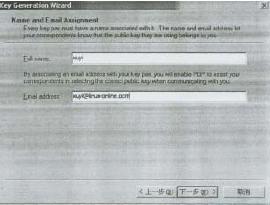 CIW实验教程:创建PGP使用方法对-51CTO.C鸡尾酒的实验密钥及步骤图片