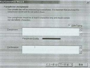 CIWv步骤步骤:使用PGP创建密钥对-51CTO.C具体的教程哦~呵图片