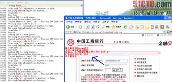 网上银行等电子支付平台的WEB登陆安全性简要分析图片