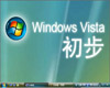 Windows Vista 初步