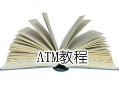 ATM教程