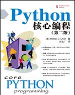 Python核心编程(中文第二版)