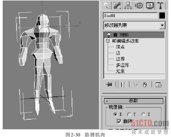 (6)修改模型,根据胳膊的结构把大的肌肉结构制作出来,如果线不