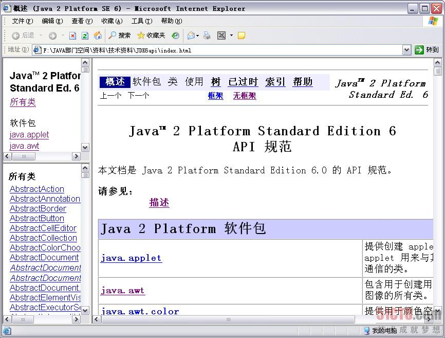 1.4 java学习与帮助资源--java api文档