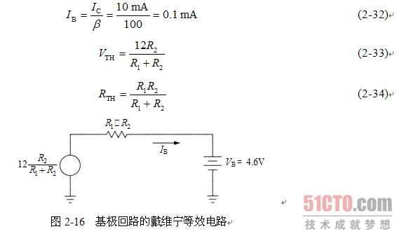 8 晶体管放大器