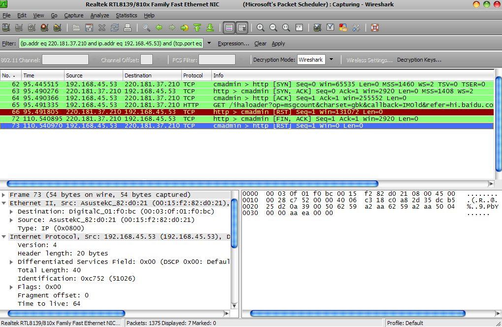 wireshark开源网络协议分析工具介绍