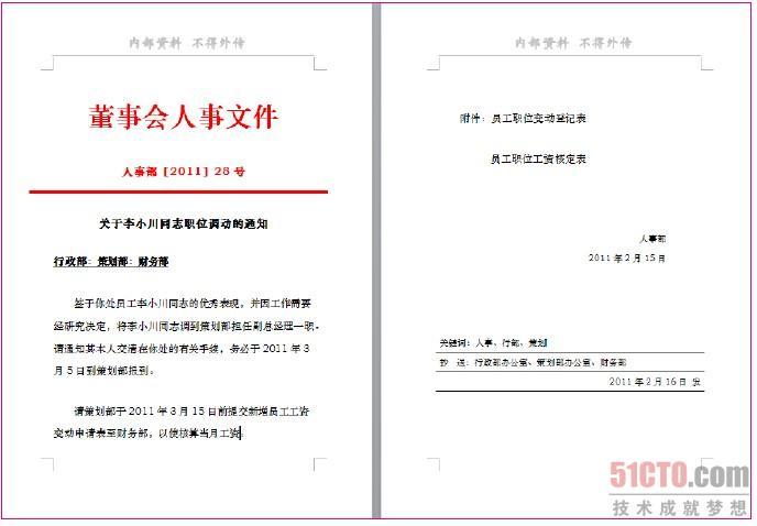 5 企业内部的红头文件