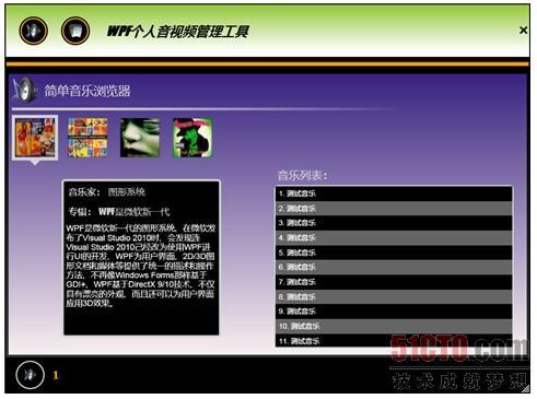1 wpf用户界面设计概述
