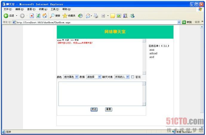 2.3 聊天室主界面设计(3)